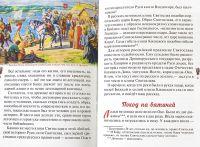 Поход князя Киевского Святослава Игоревича на Хазар