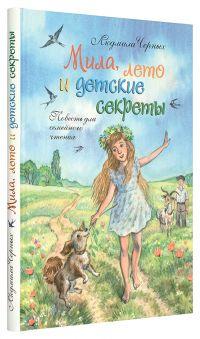 Мила, лето и детские секреты. Повесть для семейного чтения
