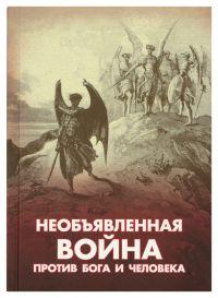 Необъявленная война против Бога и человека