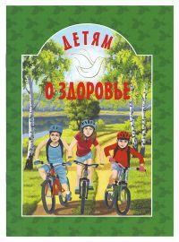 Детям о здоровье
