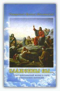 Блаженны вы... Опыт христианской жизни в свете евангельских заповедей