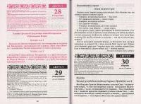 Старцы Православной Церкви. Православный календарь на 2022 год