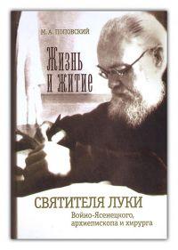 Жизнь и житие святителя Луки Войно-Ясенецкого, архиепископа и хирурга