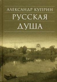 Русская душа