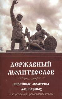 Державный молитвослов. Келейные молитвы для верных о возрождении Православной России