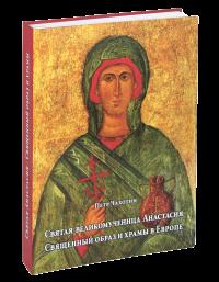 Святая великомученица Анастасия. священный образ и храмы в Европе