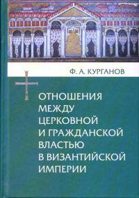 Отношения между церковной и гражданской властью в Византийской империи