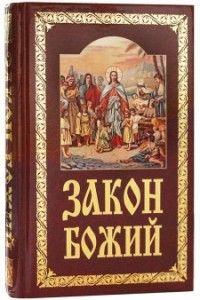 Закон Божий. Руководство для семьи и школы. Составил протоиерей Серафим Слободской