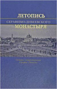 Летопись Серафимо-Дивеевского монастыря