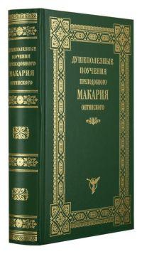 Душеполезные поучения преподобного Макария Оптинского