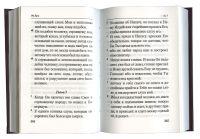 Святое Евангелие на русском языке