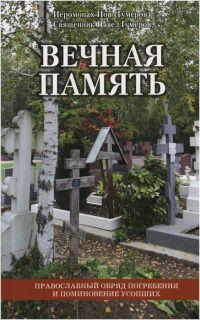Вечная память: православный обряд погребения и поминовения усопших