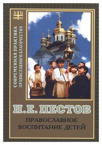 Православное воспитание детей