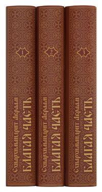 Благая часть. Беседы о духовной жизни: в 3-х томах