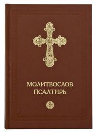 Молитвослов и Псалтирь.