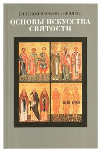 Основы искусства святости. Епископ Варнава (Беляев)