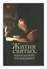 Жития святых, написанные очевидцами