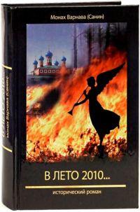 В лето 2010... Исторический роман. Книга седьмая