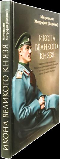 Икона великого князя. Сказание о Великом князе Михаиле Александровиче Романове