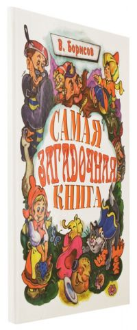 В. Борисов. Самая загадочная книга. Загадки дома