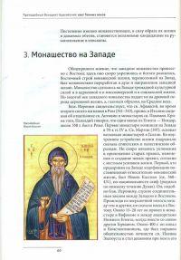 Преподобный Венедикт Нурсийский. Свет темных веков