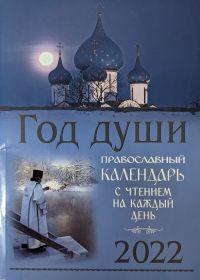 Год души 2022 Православный календарь с чтением на каждый день