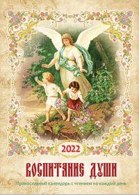 Воспитание души. Календарь для православных родителей на 2022 год