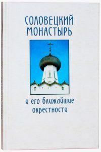 Соловецкий монастырь и его ближайшие окрестности