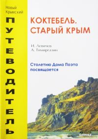 Коктебель. Старый Крым. Новый крымский путеводитель