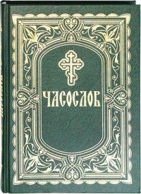 Часослов для мирян на русском языке (крупный шрифт)