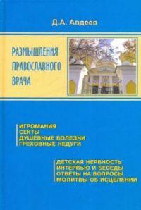 Размышления православного врача