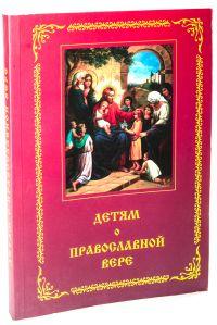 Детям о православной вере. Книга первая: пособие для занятий в воскресных школах