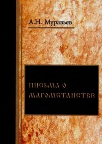 Письма о магометанстве