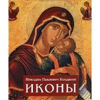 Никодим Павлович Кондаков. Иконы