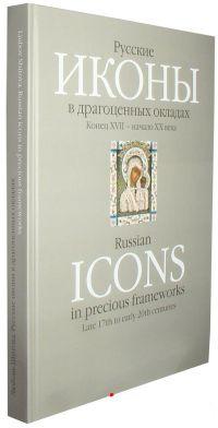 Русские иконы в драгоценных окладах. Конец XVII - начало XX века