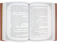 Благоделатель или Эвергетинос в 2-х книгах. Слова и наставления святых отцов