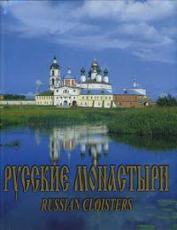 Русские монастыри. Том 3: Поволжье