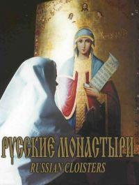 Русские монастыри. Том 4: Средняя и Нижняя Волга