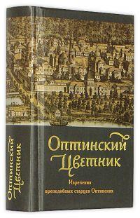 Оптинский Цветник. Изречения преподобных Оптинских старцев.