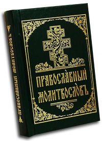 Православный молитвослов на ц\с