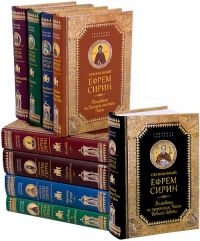 Святой Ефрем Сирин. Творения. Полное собрание сочинений в 9-ми томах.