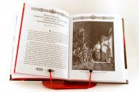 Святое Евангелие. Избранные рассказы Священной Истории Нового Завета для семейного чтения