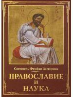 Православие и наука. Святитель Феофан Затворник.