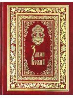 Закон Божий. Подарочное иллюстрированное издание для семьи и школы