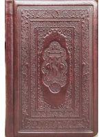 Святое Евангелие (подарочное, карманный формат, на русском языке, золотой обрез, кожа, с закладкой)