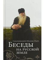Беседы на Русской земле.