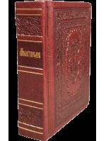 Молитвослов (подарочный, золотой обрез, кожа, закладка, на русском языке)