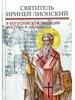 Святитель Ириней Лионский. В богословской традиции Востока и Запада