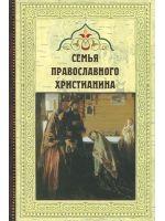 Семья православного христианина