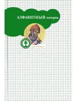 Алфавитный патерик, или Достопамятные сказания о подвижничестве святых и блаженных отцов